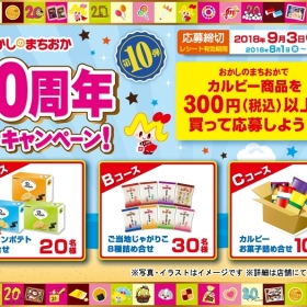 "[okashinomachioka X CALBEE joint plan ""campaign of the 20th anniversary""]"