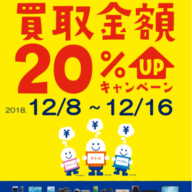 [from Saturday, December 8 to Sunday, December 16] Household appliances, musical instrument, cell-phone purchase amount of money 20% up