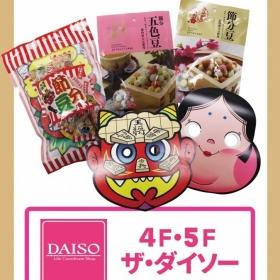 We offer Setsubun goods!