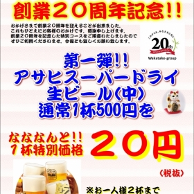 [限期供应]新竹集团创业20周年纪念!!