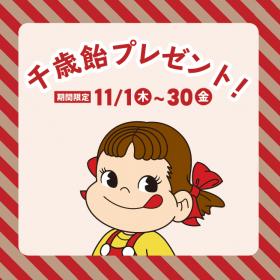 千岁糖果礼物!11/1(星期四)~30(星期五)