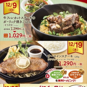 """We introduce Special Menu on """"day of meat""""♪"""