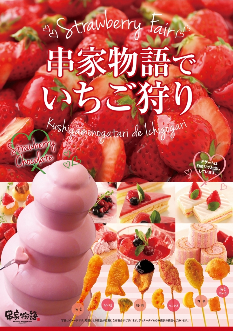 """""""Strawberry picking fair"""" now being held♪"""
