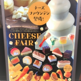 \ cheese fair / now being held!