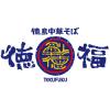 도쿠시마 라멘 덕 복