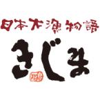 日本大收獲故事kijima