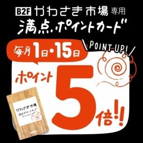[B2F/kawasaki市场].15日是要点5倍的日1天!