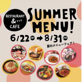 [餐廳&咖啡廳]2018 SUMMER MENU!