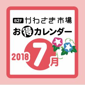 [B2F/kawasaki市场]在2018年7月的合算的日历