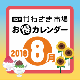 [B2F/kawasaki市場]在2018年8月的合算的日曆