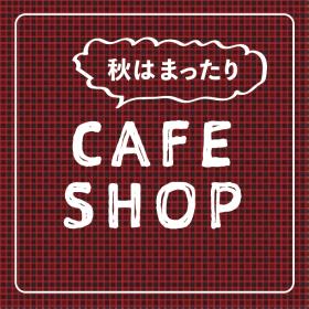 [餐厅&咖啡厅]moazu的咖啡厅