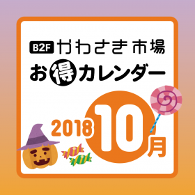 [B2F/ kawasaki market] Advantageous calendar of October, 2018