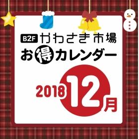 [B2F/ kawasaki market] Advantageous calendar of December, 2018