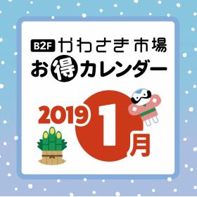 [B2F/kawasaki市场]在2019年1月的合算的日历