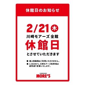 川崎moazu闭馆日的通知