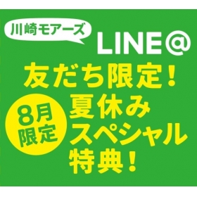 LINE@ friend-limited! Privilege special in summer vacation!