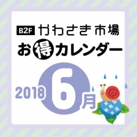 [B2F/카와사키 시장]2018년 6월의 유익 캘린더