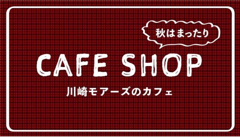 咖啡廳店鋪