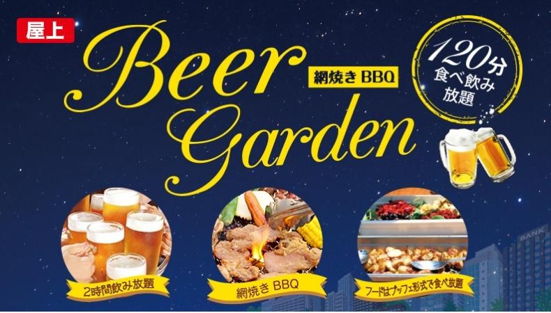 庭院式的啤酒店